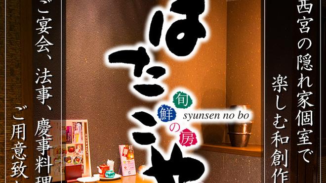 はたごや 阪神西宮駅店 - 西宮(阪神)(魚介料理・海鮮料理)の写真4