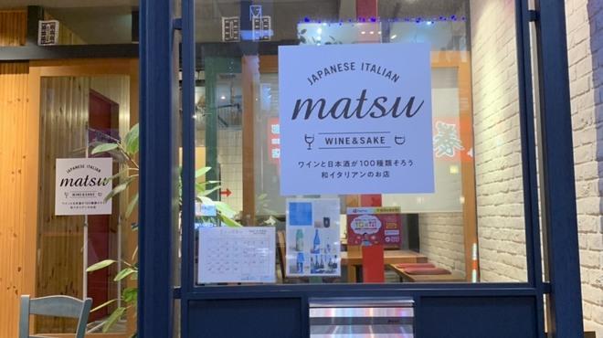 和イタリアン matsu - メイン写真: