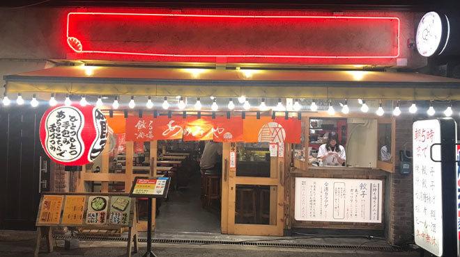 餃子酒場 あめみや - メイン写真: