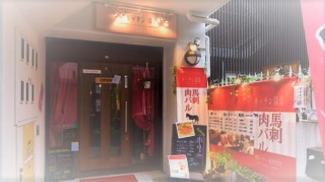 馬刺・肉バル キッチン湯島 - メイン写真: