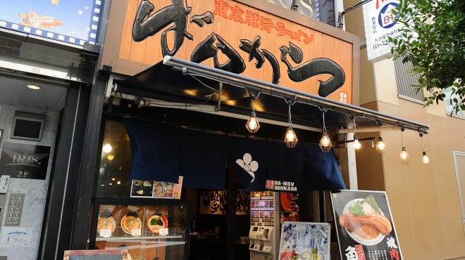 東京豚骨拉麺 ばんから 秋葉原店