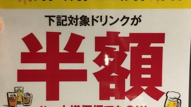 小樽食堂 - ドリンク写真: