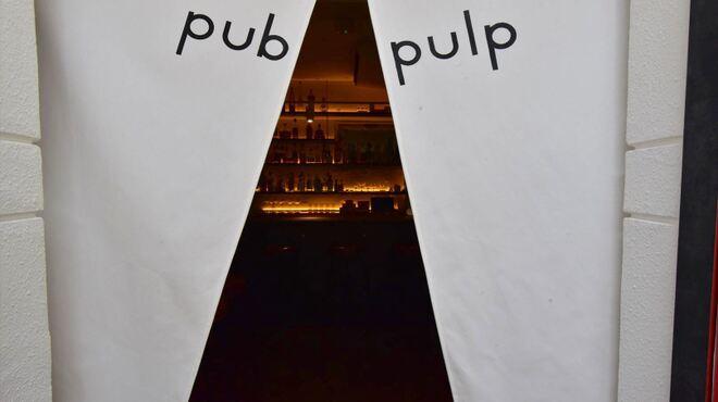 pub pulp - メイン写真: