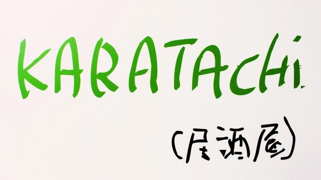 カラタチ - メイン写真: