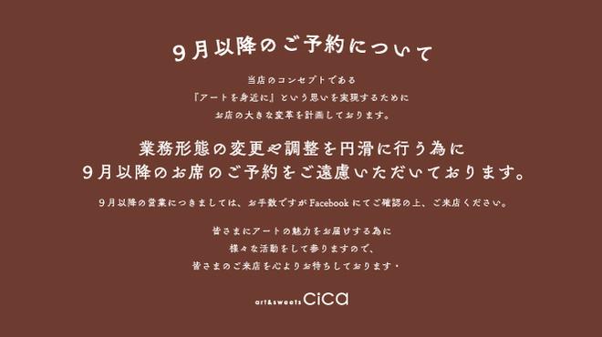 cica - メイン写真: