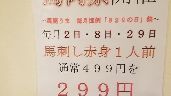 馬肉酒場 馬鹿うま精肉店 - メイン写真: