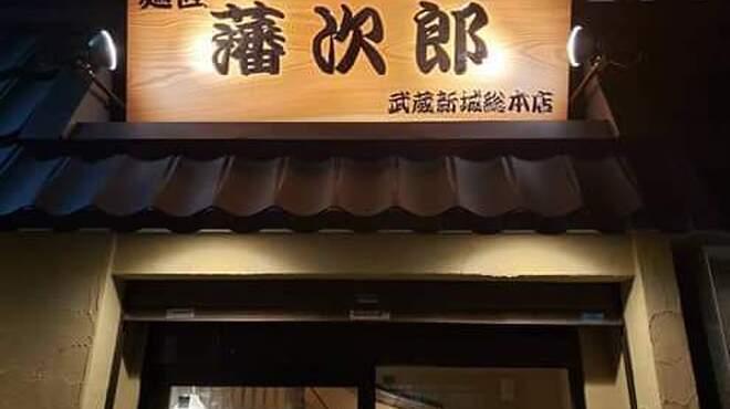 麺匠 藩次郎 - メイン写真: