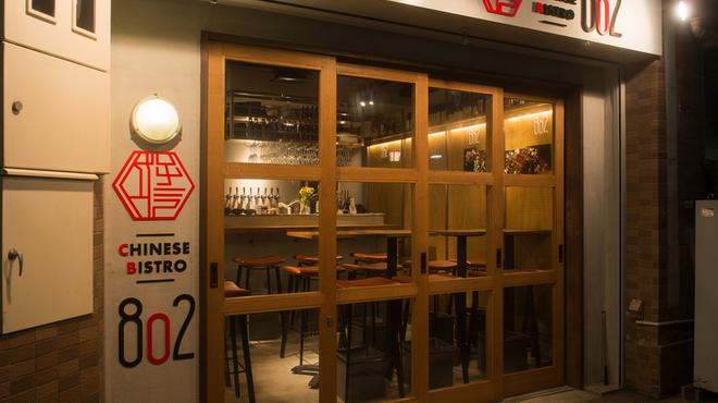 CHINESE BISTRO 802 - メイン写真: