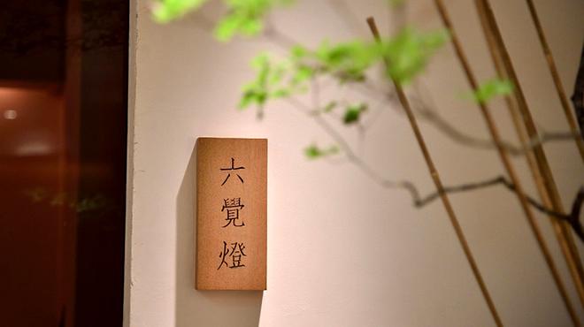 銀座 六覺燈 - メイン写真: