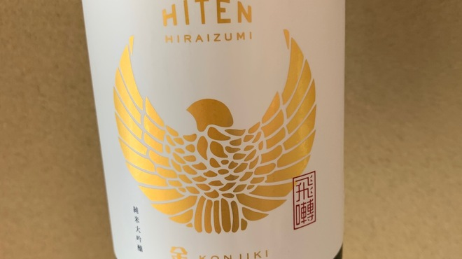 心米 - ドリンク写真:飛良泉 飛囀 -金KONJIKI- 山廃純米大吟醸 秋田 1,400