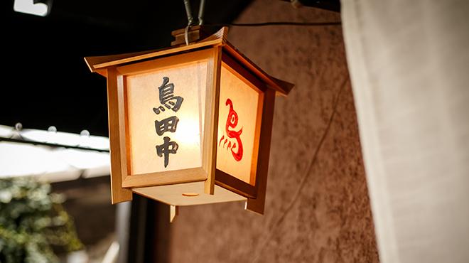 鳥田中 - 外観写真:
