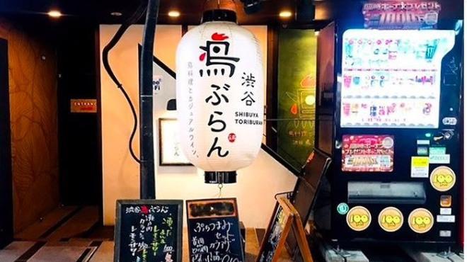 渋谷 鳥ぶらん - メイン写真: