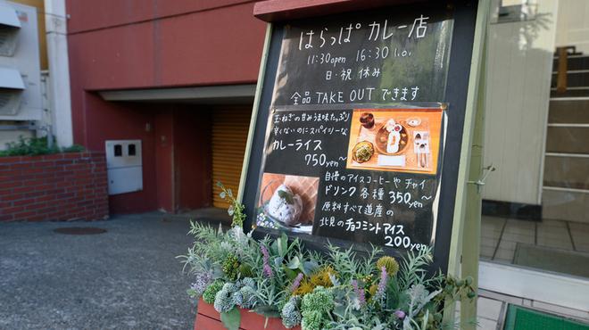はらっぱカレー店 - メイン写真: