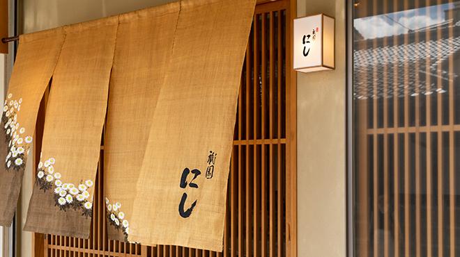 祇園 にし - メイン写真: