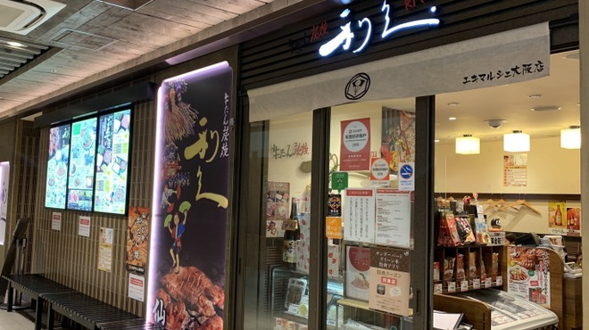 利久 エキマルシェ大阪店 - 大阪(牛タン)の写真2