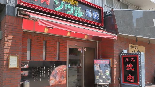 焼肉 ソウル - 外観写真:美味しい肉を求めて訪れるゲストで賑わう予約必須の人気店