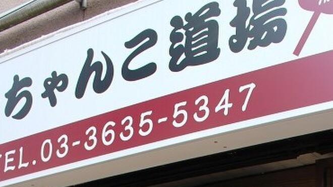 ちゃんこ道場 - メイン写真:
