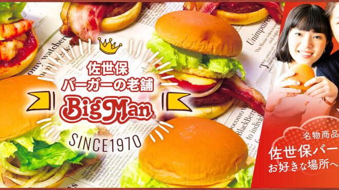 佐世保バーガー BigMan - メイン写真: