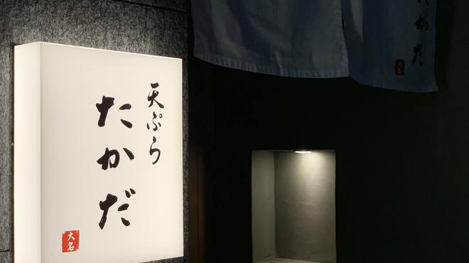 天ぷら たかだ - メイン写真: