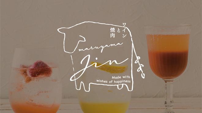 ワインとヤキニク円山JIN - メイン写真: