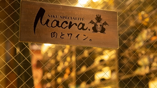 ニクスペシャリテ・マクラ - メイン写真: