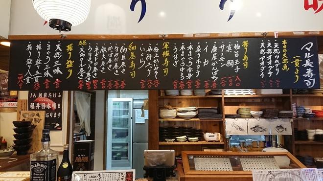 マル長 鮮魚店 - メイン写真: