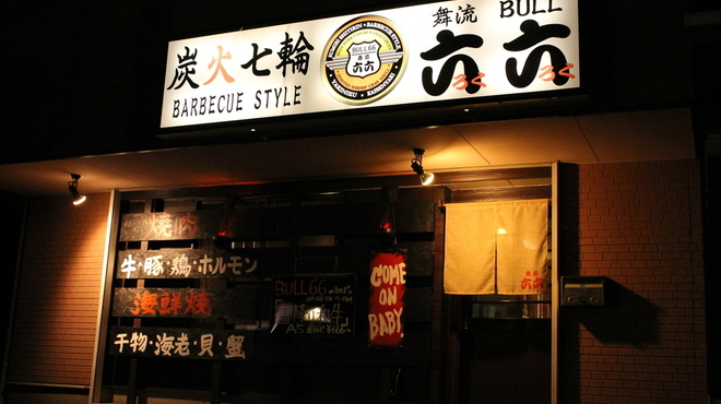 炭火七輪BBQ 舞流六六 - メイン写真: