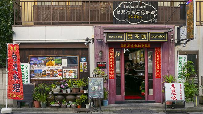 台湾家庭料理 茶思味 - メイン写真:
