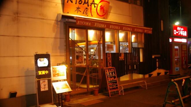 RYOMA本店 - 外観写真:お店外観◎オレンジの柔らかいライトが印象的★