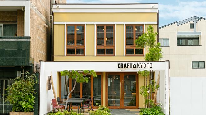 Crafthouse - メイン写真: