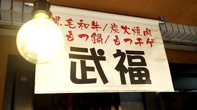 武福 - メイン写真: