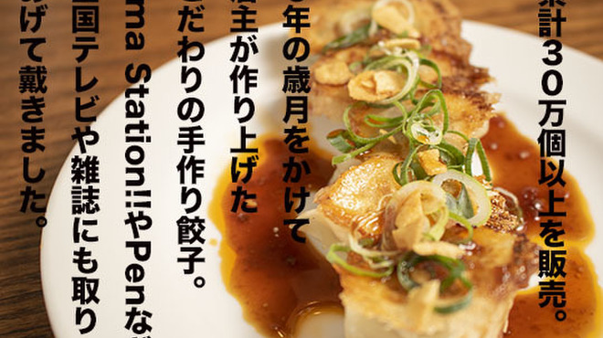 大阪餃子専門店 541+ - メイン写真: