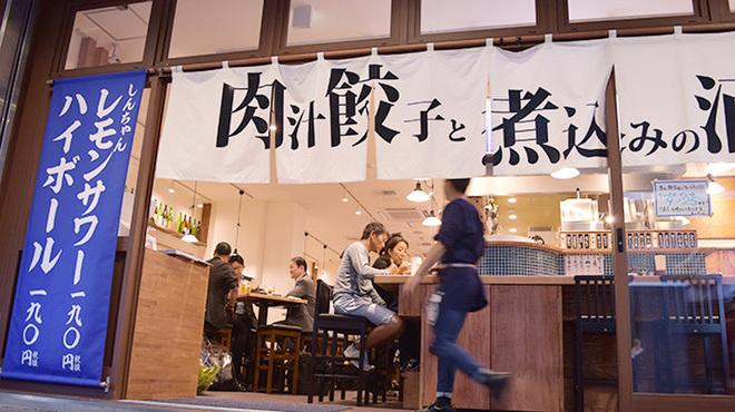肉汁餃子と煮込みの酒場。しんちゃん - メイン写真: