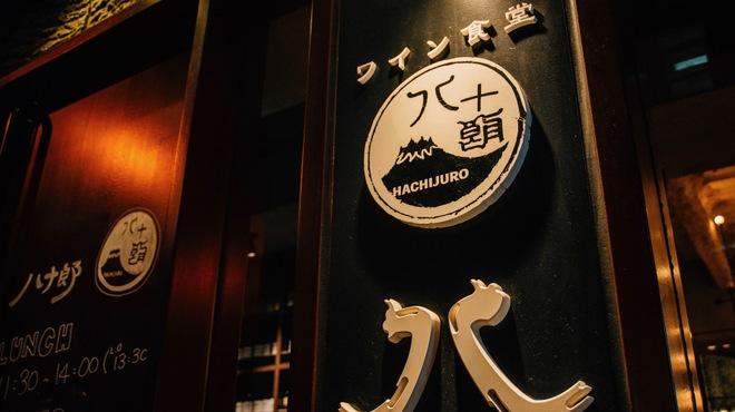 ワイン食堂 八十郎 - メイン写真: