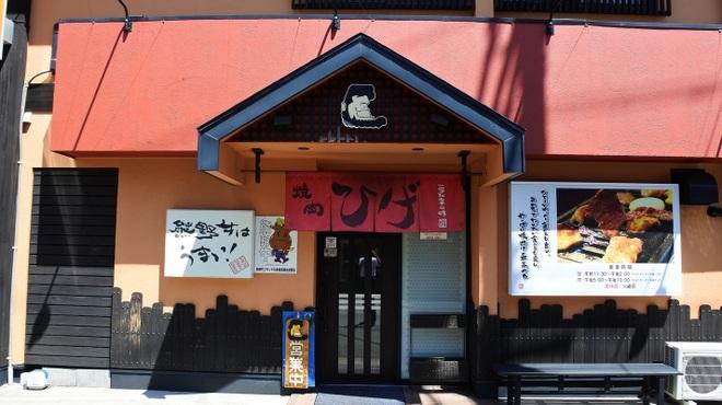 焼肉ひげ - メイン写真: