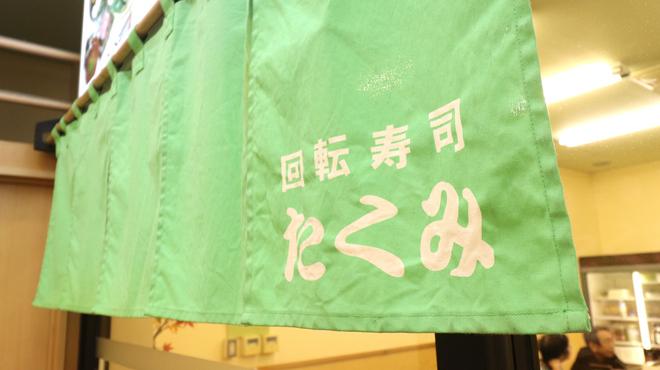 たくみ - メイン写真: