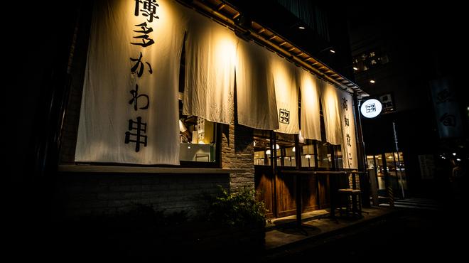 酒場フタマタ - メイン写真: