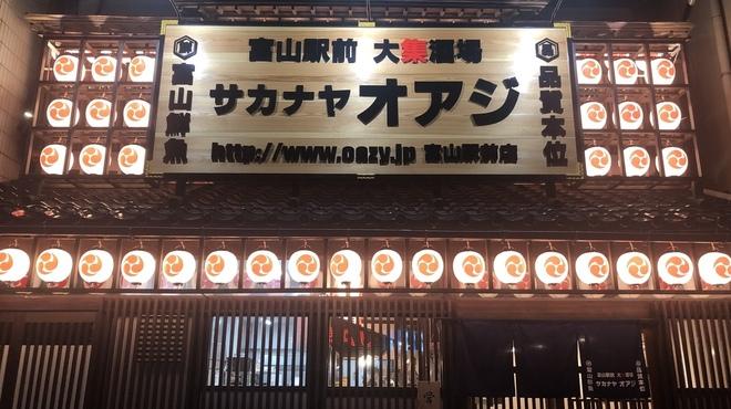 大集酒場 サカナヤオアジ - メイン写真: