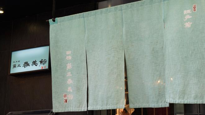 第三春美鮨 - メイン写真: