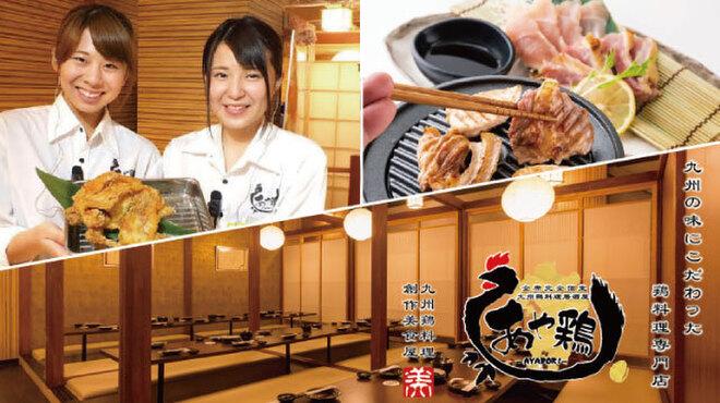 全席完全個室 九州地鶏居酒屋 あや鶏 - メイン写真: