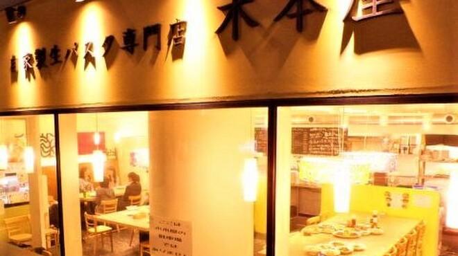 自家製生パスタ専門店 木本屋 - メイン写真: