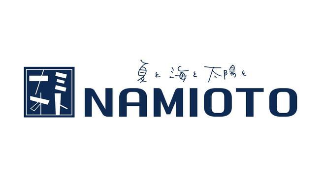 夏と海と太陽と NAMIOTO - メイン写真: