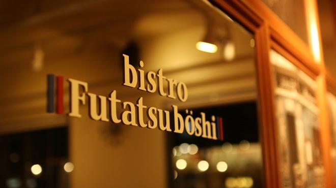 フタツボシ - メイン写真: