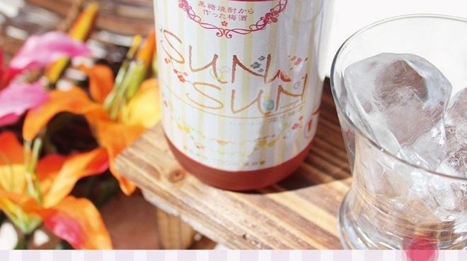 奄美大島料理 かめ - ドリンク写真:フレッシュな香りと すっきりとした優しい甘味の燦々梅酒