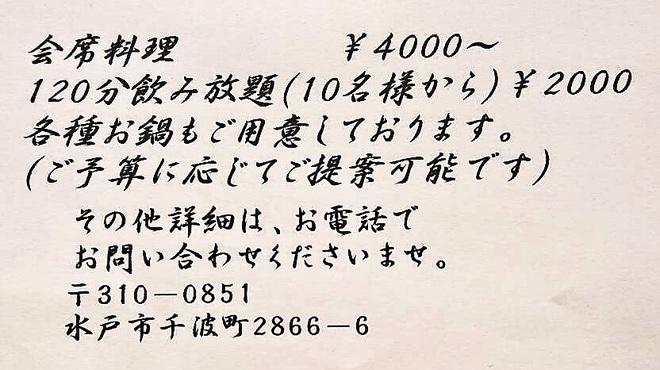 水戸 萩の間 - メイン写真: