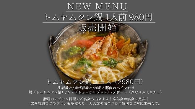 ベトナム料理 ふぉ-の店 - メイン写真: