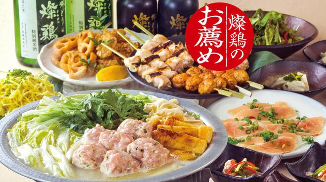 郷どり燦鶏 - 料理写真:宴会冬・燦鶏コース