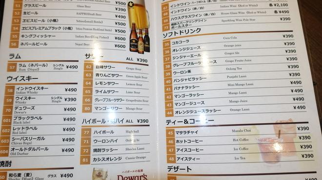 居酒屋インド料理店 チャンドラマ  - ドリンク写真:ドリンクメニュー