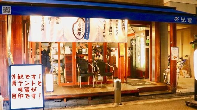 居酒屋 ※米屋 - メイン写真: