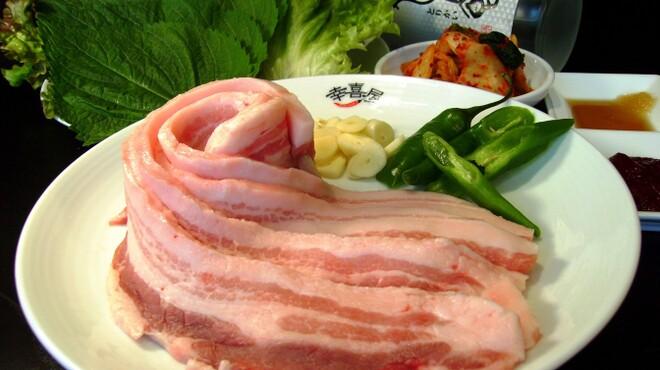 幸喜屋 - 料理写真:【サムギョプサル】 厳選した豚バラ三枚肉を使用。自家製ヤンニンジャンとの相性◎!!